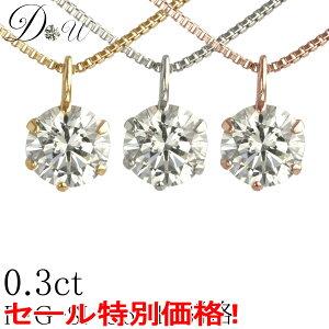ダイヤモンドネックレス一粒0.3ct送料無料ダイヤネックレス一粒ダイヤモンドネックレス一粒ダイヤダイヤモンドネックレス誕生日プレゼントダイヤモンド女性ダイヤダイヤモンド【品質保証書付】ネックレスダイヤモンド