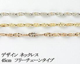 【カラーが選べる】K18デザインチェーン 1.6mm ホワイトゴールド・ゴールド・ピンクゴールド45cm フリーチェーンタイプ 日本製