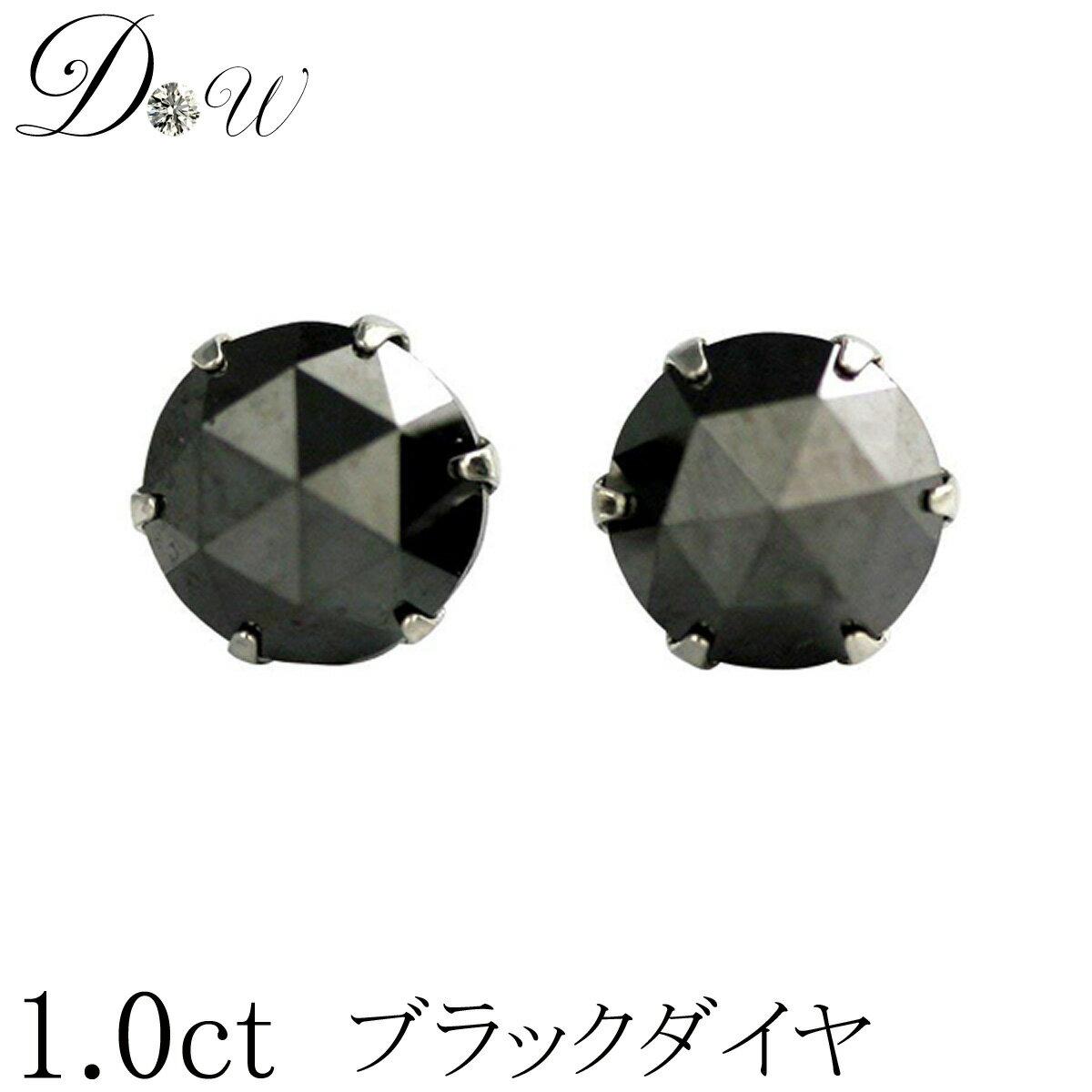 PTプラチナ900ローズカットブラックダイヤモンド ピアス 1.0ct メンズ一粒ダイヤ ブラックダイヤ ブラック ダイヤモンド ピアス 【6本爪タイプ】【品質保証書付】【あす楽対応】