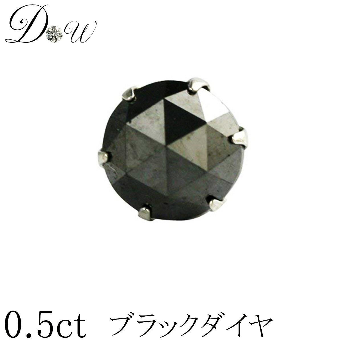 PTプラチナ900ローズカットブラックダイヤモンド ピアス 0.5ct メンズ【片耳ピアス 6本爪】ブラックダイヤ ピアス 【6本爪タイプ】【品質保証書付】【あす楽対応】