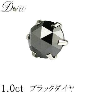 プラチナ900スーパーローズカットブラックダイヤモンドピアス1.0ct【片耳ピアス】【6本爪タイプ】【品質保証書付】【即日発送可】【あす楽対応_関東】