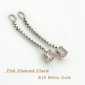 K18WG天然ピンクダイヤチャーム0.10ct