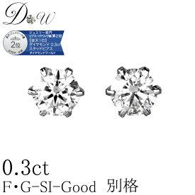 PTダイヤモンドピアス 両耳用一粒 0.15ct×0.15ct 合計 0.30ct プラチナ ダイヤ ピアス 一粒SIクラス Goodカットダイヤ使用