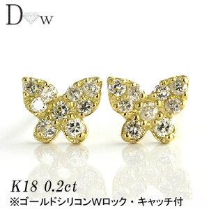 K18WG天然ダイヤモンドピアス0.20ct【品質保証書付】ダイヤモンドピアス【輝き厳選保証】