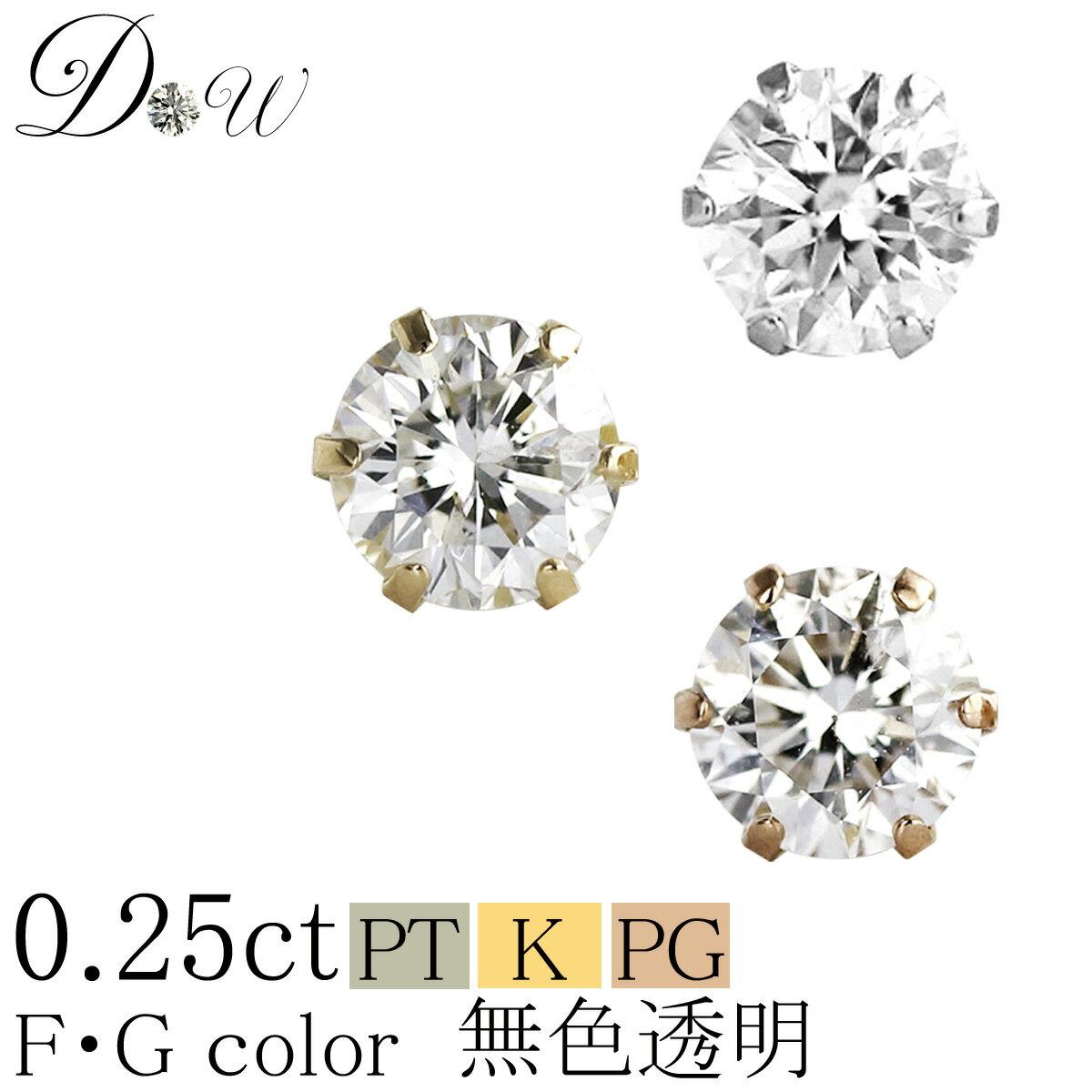 PT900 天然ダイヤモンドピアス 0.25ct 片耳用一粒 0.25ct 【輝き厳選保証 品質保証書付】【無色透明 FGカラー】【6本爪タイプ】片耳 ダイヤ ピアス ユニセックス プラチナ石サイズ等によって金額が異なります。