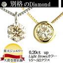 デザイン・地金が選べる天然ダイヤモンドペンダントネックレス 0.20ct【Light Brownカラー VS〜SIクラス Goodアップ】…