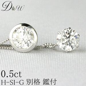 【楽天ランキング3位!】天然ダイヤモンドペンダントネックレス0.5ct【GGSJソーティング付】【無色透明F・GカラーSIクラスGoodカット】ダイヤモンド【輝き厳選保証】【6本爪・フクリン留めのデザインが選べます】