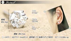 カラーが選べる【別格のダイヤピアス】0.6ct【D〜Hカラー】【SI2クラスGoodカットダイヤ使用】【GGSJソーティング付】【ダイヤ】ダイヤモンドピアス【輝き厳選保証】【ダイヤモンドピアスダイアモンド】カラー等によって金額が異なります。