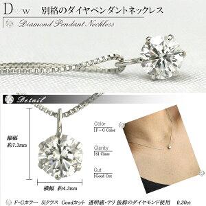 ダイヤモンドネックレス一粒0.3ct送料無料ダイヤネックレス一粒ダイヤモンドネックレス一粒ダイヤ誕生日プレゼントダイヤモンド女性ダイヤ【品質保証書付】カラー等によって金額が異なります。
