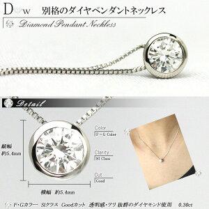 ダイヤモンドネックレス0.3ct天然ダイヤモンド無色透明F・GカラーSIクラスGoodカット品質保証書付【輝き厳選保証】