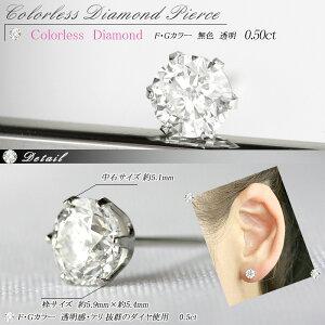 デザインが選べるプラチナ900天然ダイヤモンドピアス0.50ct【無色透明FGカラー】【品質保証書付】ダイヤモンド【輝き厳選保証】【片耳ピアス】【ユニセックス】ダイヤ一粒片耳お誕生日デザイン等によって金額が異なります。