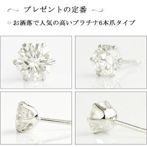デザインが選べるプラチナ900天然ダイヤモンドピアス大粒0.8ct【品質保証書付】ダイヤモンド【輝き厳選保証】【無色透明FGカラー】ダイヤモンドピアス一粒お誕生日プレゼント誕生日デザイン等によって金額が異なります。