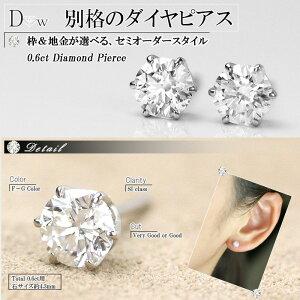 【楽天ランキング3位】別格のダイヤモンドピアス合計0.6ct両耳用一粒0.30ct×0.30ct合計0.60ct【SIクラスGoodカットダイヤ使用】