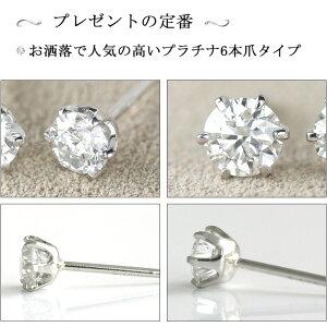 別格のダイヤモンドピアス合計0.30ct両耳用一粒0.15ct×0.15ct合計0.30ctダイヤピアス一粒プラチナSIクラスGoodカットダイヤ使用今なら!プラス2.000円(税別)〜でソーティング付ダイヤが!カラー等によって金額が異なります。