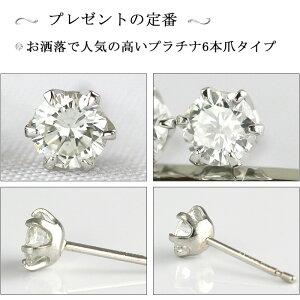 別格のダイヤピアス0.5ct品質保証書付無色透明カラーレスF・GカラーSIクラスGoodカットダイヤモンド使用【即日発送可】【あす楽】今なら!プラス2.000円(税別)〜でソーティング付ダイヤが!カラー等によって金額が異なります。