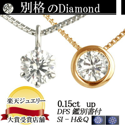 天然 ダイヤモンド ネックレス 一粒 0.15ct無色透明 F・Gカラー SIクラス Very Goodカット ダイヤモンド ネックレス 一粒ダイヤ ネックレス【DPS H&Q鑑別書付】【輝き厳選保証】【即日発送 あす楽】ネックレス ダイヤモンドデザイン等によって金額が異なります。