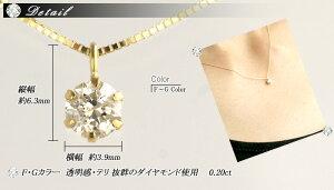 デザイン・地金が選べる天然ダイヤモンドペンダントネックレス0.2ct【無色透明F・Gカラー】【品質保証書付】ダイヤモンド【輝き厳選保証】【即日発送可】一粒ダイヤネックレスダイヤモンドネックレスデザイン等によって金額が異なります。