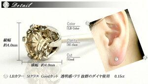 プラチナ900天然ダイヤモンドピアス0.15ct【LightBrownカラー】【6本爪タイプ】【品質保証書付】ダイヤモンド【輝き厳選保証】【即日発送可】ダイヤ一粒片耳