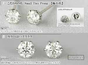 別格のダイヤピアス0.3ct枠&地金が選べるセミオーダースタイル【品質保証書付】今なら!プラス2.000円(税別)〜でソーティング付ダイヤが!カラー等によって金額が異なります。