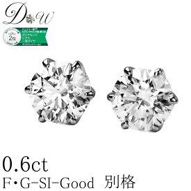 【楽天ランキング3位】別格のダイヤモンドピアス 合計 0.6ct 両耳用一粒 0.30ct×0.30ct 合計0.60ct【 SIクラス Goodカットダイヤ使用 】