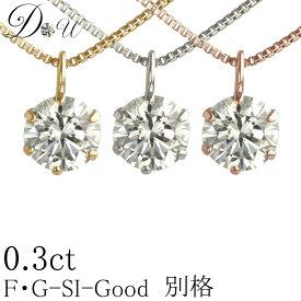 ダイヤモンド ネックレス 0.3ct天然ダイヤモンド 無色透明 F・Gカラー SIクラス Goodカット品質保証書付【輝き厳選保証】