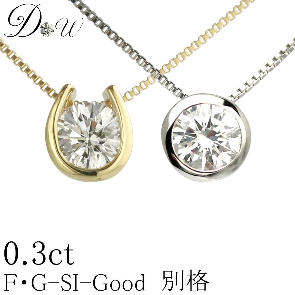 ダイヤモンド ネックレス 0.3ct天然ダイヤモンド 無色透明 F・GカラーSIクラス Goodカット品質保証書付【輝き厳選保証】