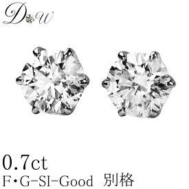 PT900/K18/K18PG別格のダイヤモンドピアス0.7ct (トータル2石)【 G-SI2-GOODカットダイヤ使用 】【GGSJソーティング付】