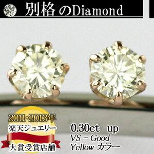 【別格のダイヤピアス】VSクラスダイヤ使用0.3ct枠&地金が選べるセミオーダースタイルスタッドピアス