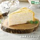 """ハロウィン 七五三 ミルクレープ スイーツ 洋菓子 """"18 北海道 ミルクレープ (バニラ) 4個"""" お取り寄せ デザート カフ…"""