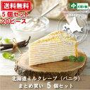 """送料無料 """"北海道 ミルクレープ (バニラ) 5箱 20ピースセット"""" お取り寄せ デザート カフェ お買い得 ケーキ 誕生日 …"""