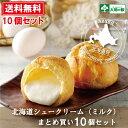 """北海道 スイーツ 送料無料 洋菓子 文化祭 """"北海道 シュークリーム (ミルク)10個 セット """" まとめ買い シュークリーム …"""