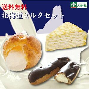 """18 送料無料 """"ミルク 系スイーツセット""""(3種8個..."""