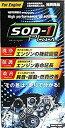 SOD-1 Plus for engine 350ml エンジン用オイル添加剤