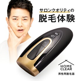 HOME CLEAR(ホームクリア) 脱毛器 メンズ 髭 顔 ワキ全身 家庭用脱毛器 サロン級 脱毛 フラッシュ