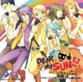 【SALE50%OFF】DEAR My SUN!! 〜ムスコ★育成★狂騒曲(カプリッチョ)〜キャラクターソング&メッセージCD 風斗Ver.