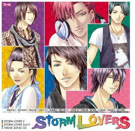 【PS Vita】STORM LOVER V/2nd V 主題歌CD『STORM LOVERS』