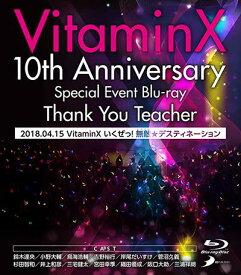 VitaminX いくぜっ!無敵(ミラクル)★デスティネーション イベントBlu-ray