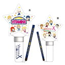 VitaminX フレフレ!満点星空(シャイニングスター)☆サインライト