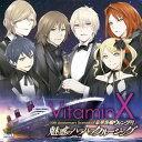 VitaminX 10thアニバーサリードラマCD「VitaminX 豪華客船ウィング号 魅惑のハラハラクルージング」
