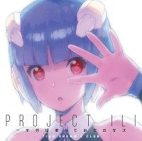 ProjectILI〜半分は歌ってみたのデス