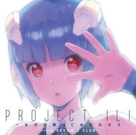 Project ILI 〜半分は歌ってみたのデス