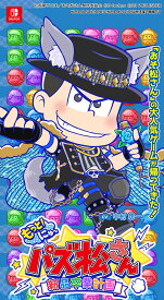 【Nintendo Switch】もっと!にゅ〜パズ松さん 〜新品卒業計画〜 限定版 カラ松セット