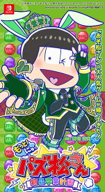 【Nintendo Switch】もっと!にゅ〜パズ松さん 〜新品卒業計画〜 限定版 チョロ松セット
