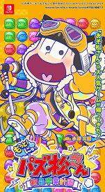 【Nintendo Switch】もっと!にゅ〜パズ松さん 〜新品卒業計画〜 限定版 一四松セット