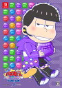 【Nintendo Switch】もっと!にゅ〜パズ松さん 〜新品卒業計画〜 限定版 一松セット