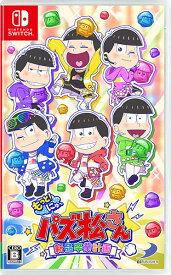 【Nintendo Switch】もっと!にゅ〜パズ松さん 〜新品卒業計画〜 通常版