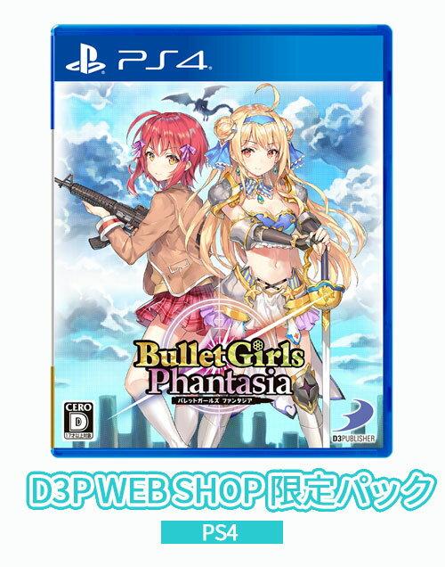 【PS4】バレットガールズ ファンタジアD3P WEB SHOP限定パック(初回封入特典付)