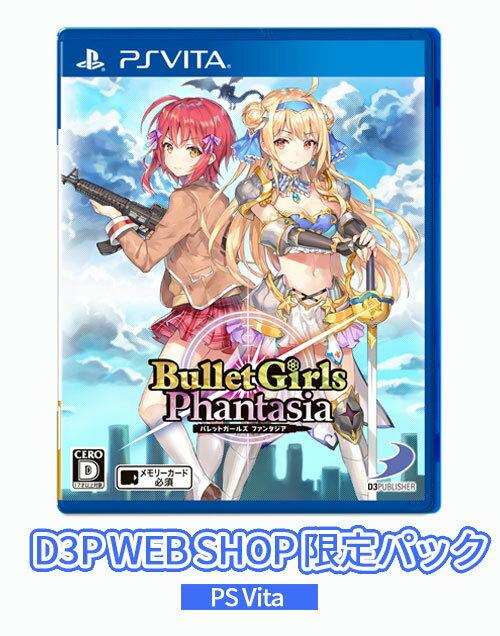 【PS Vita】バレットガールズ ファンタジア D3P WEB SHOP限定パック(初回封入特典付)