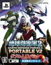 【PS Vita】地球防衛軍2 PORTABLE V2 ダブル入隊パック
