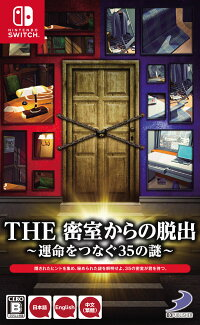 【NintendoSwitch】THE密室からの脱出